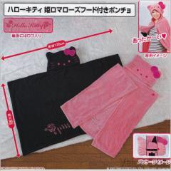 ハローキティ 姫ロマローズ フード付ポンチョ (全2種セット)