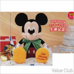 ミッキーマウス HJ生誕記念リボンぬいぐるみ 38cm