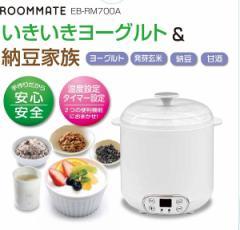 ヨーグルト・発芽玄米・甘酒・納豆メーカー いきいきヨーグルト&納豆家族 EB-RM700A