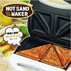 朝食やおやつに便利 ホットサンドメーカー 手軽に簡単 ホットサンド