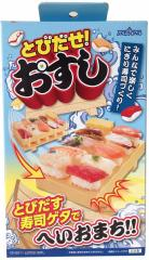 TVでブレイク 曙産業 いちどに10貫できる とびだせ! おすし 簡単お寿司作り