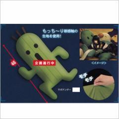 FINAL FANTASY XV やわらかもっちーり サボテンダークッション 2017-12-12発売