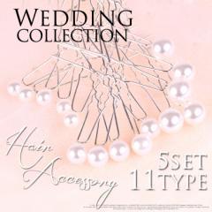 ヘアアクセサリー 結婚式 ヘアアクセ ヘアピン ピン uピン 5本セット パーティー お呼ばれ 二次会 フォーマル パーティ アクセサリー