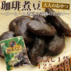 【全国送料無料】今話題!!奇跡の出会いコーヒー煮豆 お試し125g×1袋/珈琲