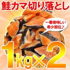 【送料無料】希少部位が超特価!!訳あり銀鮭カマ切り落とし2kg(沖縄・離島へのお届け不可)