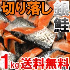 【送料無料】お弁当サイズ♪肉厚ふっくら銀鮭切り落し1kg(etw)離島・沖縄配送不可