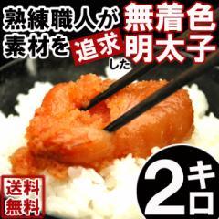 【2kg送料無料】奇跡の水&天日塩☆職人が選んだ博多明太子(切れ子)uf