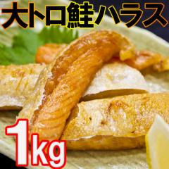【送料無料】実は魚屋さんだけが食べてた一番旨いところ!!訳あり大トロ銀鮭ハラス切り落とし1kg/etw離島・沖縄配送不可