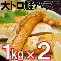 【送料無料】実は魚屋さんだけが食べてた一番旨いところ!!訳あり大トロ銀鮭ハラス切り落とし2kg/etw離島・沖縄配送不可
