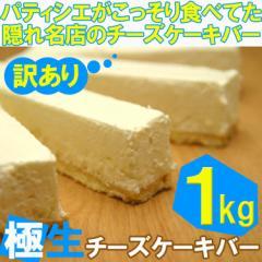 【送料無料】パティシエがこっそり食べてた訳あり極生チーズケーキバー(プレーン)1kg/lat/沖縄離島配送不可