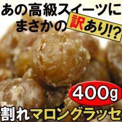 【送料無料30%OFF!!】まさかの訳あり品が登場☆高級マロングラッセ400g(訳あり)bs
