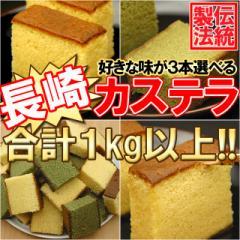 【送料無料】伝統製法☆本場長崎のカステラ1kg以上!!選べる3本好きな味/bs