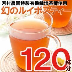 【全国送料無料】世界の健康茶☆有機JAS認定!!幻の有機栽培ルイボスティー約120杯分(90g入/3g×30包)