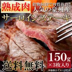 【送料無料】数量限定入荷!!飲食店御用達 熟成肉サーロインステーキ150g×3枚/牛肉/焼肉