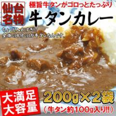 【送料無料】入れすぎました…うまみたっぷり牛タンがゴロっと入った仙台名物牛タンカレー2袋(200g×2)