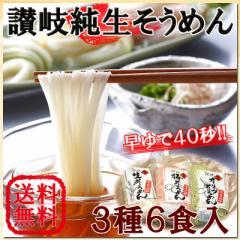 【全国送料無料】人気讃岐うどんの製麺所が作る純...