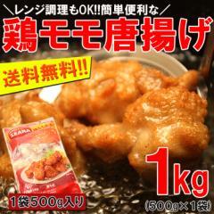 【送料無料】プロ御用達業務用食材鶏もも唐揚げ!!レンジ調理OK1kg(500g×2袋)/沖縄離島配送不可