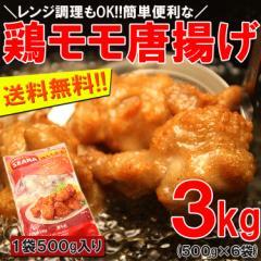【送料無料】プロ御用達業務用食材鶏もも唐揚げ!!レンジ調理OK3kg(500g×6袋)/沖縄離島配送不可
