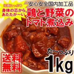 【全国送料無料】安心安全国内加工品☆旨味たっぷりアレンジし放題♪鶏肉と野菜のトマト煮1kg/常温/メール便配送