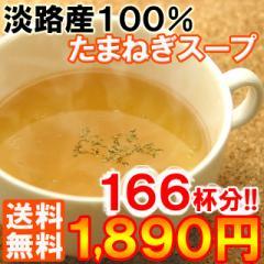 【52%OFF!1kg送料無料1890円】業界最安値挑戦!1杯11円!!淡路産100%たまねぎ使用のたまねぎスープ(500g×2パック)bs