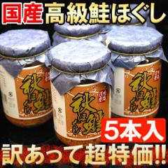 【送料無料】今話題沸騰中!!国産高級鮭フレーク☆大容量160g入×5本セットbs