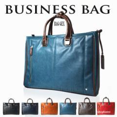 ★送料無料★ ビジネスバッグ メンズ カラフル B4収納 フェイクレザー トートバッグ  BAGGEX バジェックス (6色) 【23-5534】