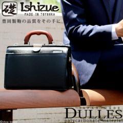 ★送料無料★ ビジネスバッグ メンズ ポリカーボネート 2WAY ミニダレスバッグ ギフト 礎 Ishizue 【IS-9011】