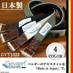 ★メール便送料無料★ ベルト メンズ レディース カジュアル 日本製 ボーニッシュ 伸縮素材 GEVAERT ゲバルト (4色) 【GVT1023】【mlb】