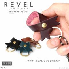 ★送料無料★ キーホルダー メンズ 革 本革 リアルレザー 日本製 リボン ベルトループ REGULAR エイジング (4色)【RVL-R105】