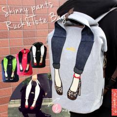 ★送料無料★ リュック レディース 2way A4 スキニーパンツ カラフル パンプス トートバッグ mis zapatos (4色)【B-6499】