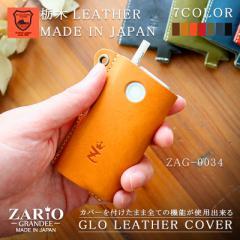 グローケース glo グロー ケース カバー 革 レザー 日本製 栃木レザー 本革 電子タバコ ZARIO-GRANDEE- ザリオグランデ ZAG-0034 mlb