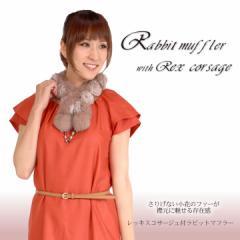 【毛皮】レッキスコーサージュ付ラビットマフラー(RF1051)(ゆうパケット送料無料)(ラッピング不可)