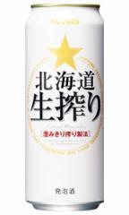 【よりどり2ケースで送料無料】サッポロ 生搾り 500ml×24缶 1ケース