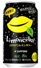 【48本で送料無料】サッポロ リモンチェッロ イタリアンレモンサワー 350ml缶【限定】 バラ