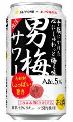 【48本で送料無料】サッポロ 男梅サワー 350ml缶 バラ