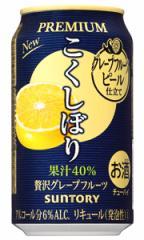 【48本で送料無料】サントリー こくしぼりプレミアム 贅沢グレープフルーツ 350ml缶 バラ