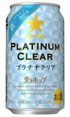 【よりどり2ケースで送料無料】サッポロ 麦とホップ Platinum Clear(プラチナクリア) 350ml×24缶 1ケース