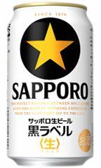 【よりどり2ケースで送料無料】サッポロ 黒ラベル 350缶×24缶 1ケース