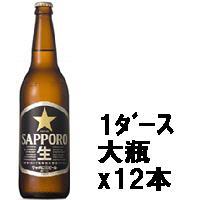 【よりどり2ケースで送料無料】サッポロ 黒ラベル ケース ダース詰(大ビン×12本)