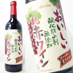 【よりどり6本で送料無料】メルシャン おいしい酸化防止剤無添加 赤ワイン ペットボトル 720ml