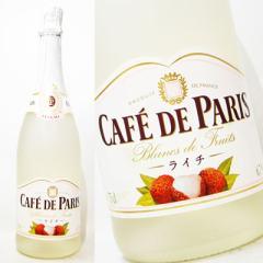 【よりどり6本で送料無料】カフェ・ド・パリ ブラン・ド・フルーツ ライチ 750ml