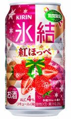 【2ケースで送料無料】キリン 氷結 紅ほっぺ 350ml×24缶 1ケース【限定】