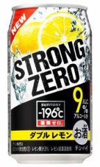 【2ケースで送料無料】サントリー −196℃ ストロングゼロ ダブルレモン 350ml×24缶 1ケース