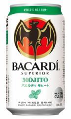 【よりどり2ケースで送料無料】サッポロ バカルディ モヒート 350ml×24缶 1ケース