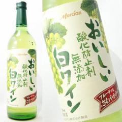●一時●削除メルシャン おいしい酸化防止剤無添加 白ワイン スクリューキャップ 720ml