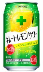 【よりどり2ケースで送料無料】サッポロ キレートレモンサワー 350ml×24缶 1ケース