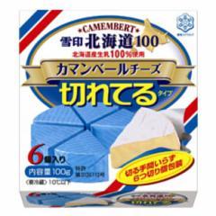 雪印 北海道100 カマンベールチーズ 切れてるタイ...