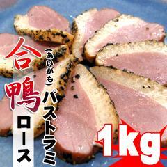 便利な個包装 合鴨 ロースパストラミ 約1kg (5~6本入) 自然解凍OK