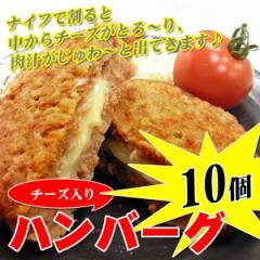 チーズインハンバーグ ハンバーグ 1kg(100g×10枚)