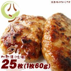 お弁当や夕飯に やわらかハンバーグ 1.5kg(60g×25枚)